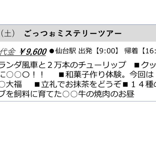 ごっつぉミステリーツアー 4月27日(土) ★出発決定★