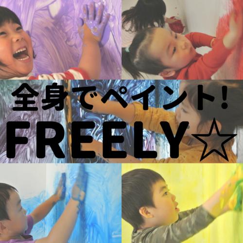 [3歳-小学生]全身でペイント!FREELY☆Fruits(フルーツ) 6月