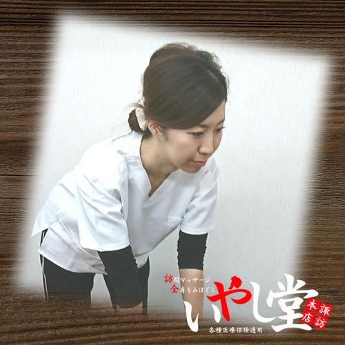 担当:【岡谷店】三澤 恵 全身揉みほぐし・オイルコース