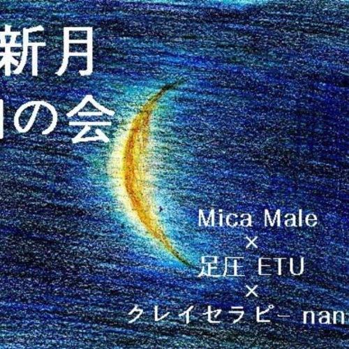 新月Mの会 10/23