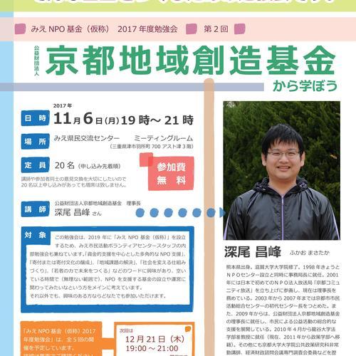 【第2回】みえNPO基金(仮)勉強会~(公財)京都市民創造基金から学ぼう