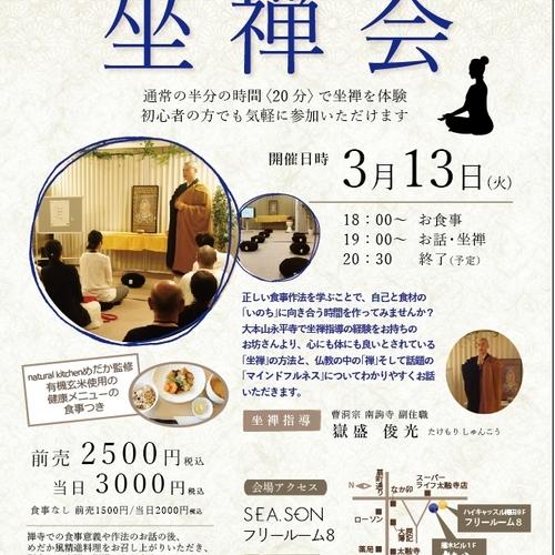 3月13日座禅会
