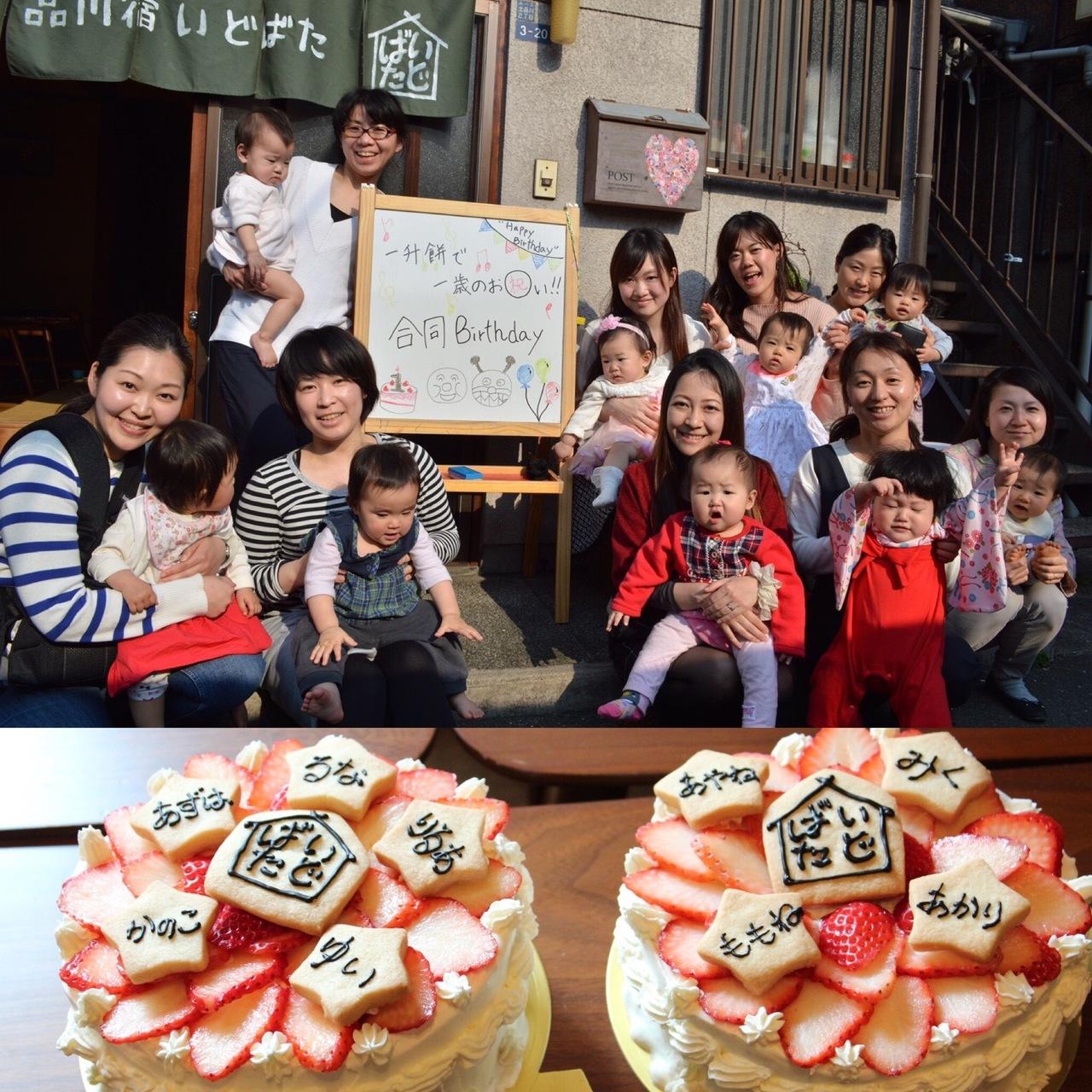1歳の合同お誕生日会 ~一升餅を背負って健やかな成長を祈ろう~[品川宿いどばた]