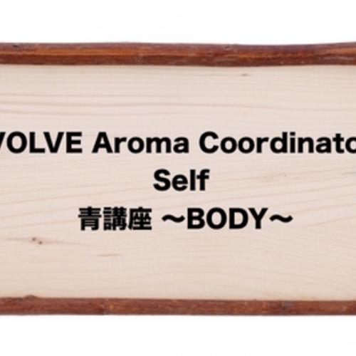2/8(木)東京【青講座】VOLVE アロマ・コーディネーター