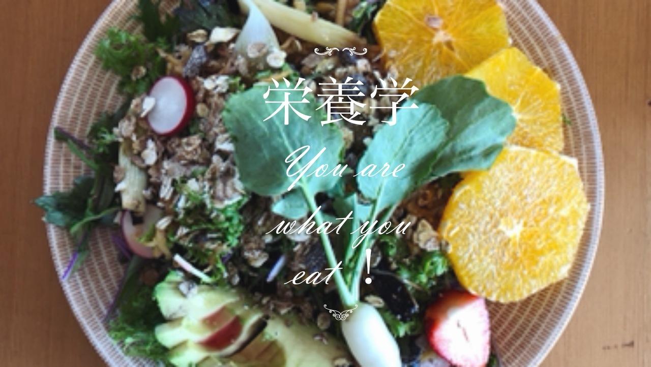 【AGE測定&サラダプレート付】栄養学 vol.4「女性のためのナチュラルハイジーン」