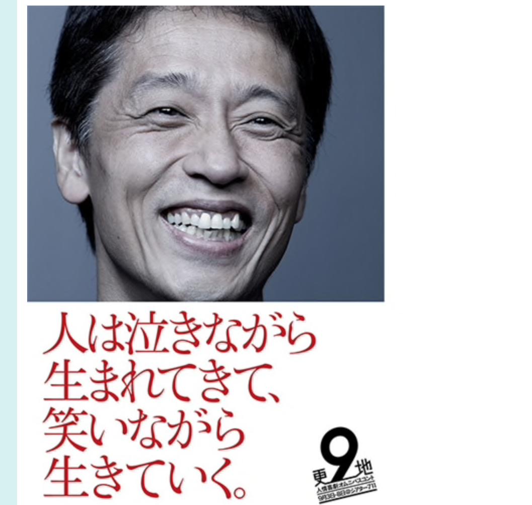 キャンサーフィットネス5周年イベント 『笑う門には福来たる』講演・漫才 6月15日13:00〜