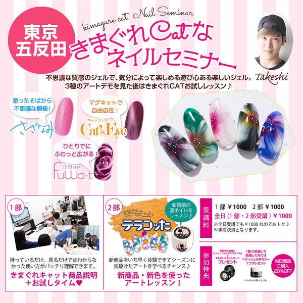 【6月以降】きまぐれCATなネイルセミナー【東京】TAKESHI