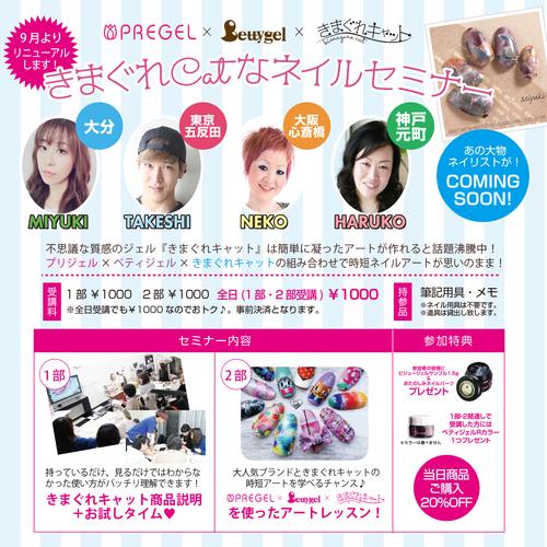 きまぐれCATなネイルセミナー【東京】TAKESHI
