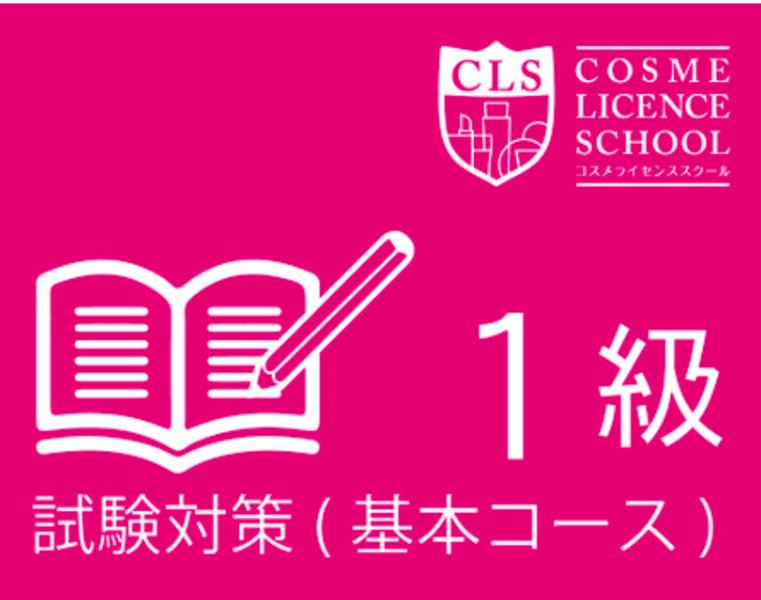 日本化粧品検定 1級基本講座 鹿児島県鹿児島市開催