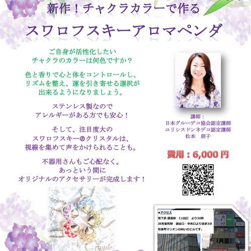 ★松本朋子講師【新作!チャクラカラーで作るスワロフスキーアロマペンダント】