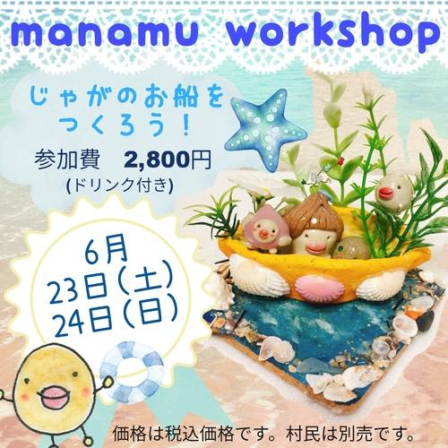 manamu ワークショップ │ じゃがのお船を作ろう! 6月23日(土)・24日(日)
