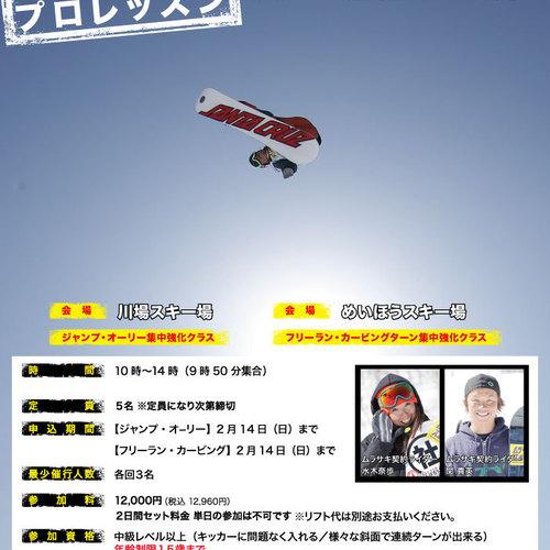【2月27日空き僅か】スノーボード「キッズ・ジュニア プロレッスン」【フリーラン・カービングターン】