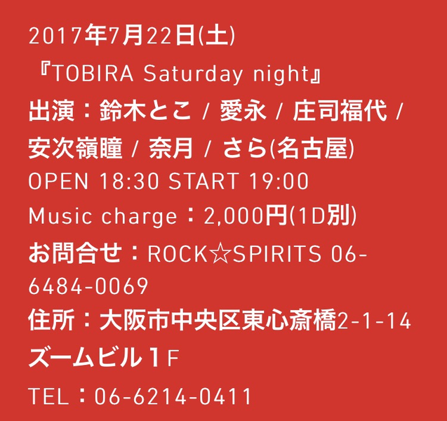 7/22(土)TOBIRA Saturday Night予約フォーム