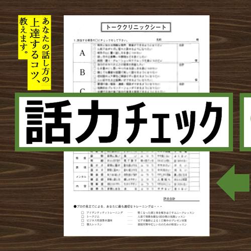 【新橋】話力チェック&アドバイス・コミュニケーション相談