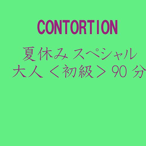 [大人・初級] 夏休み スペシャル<90分> / CONTORTION