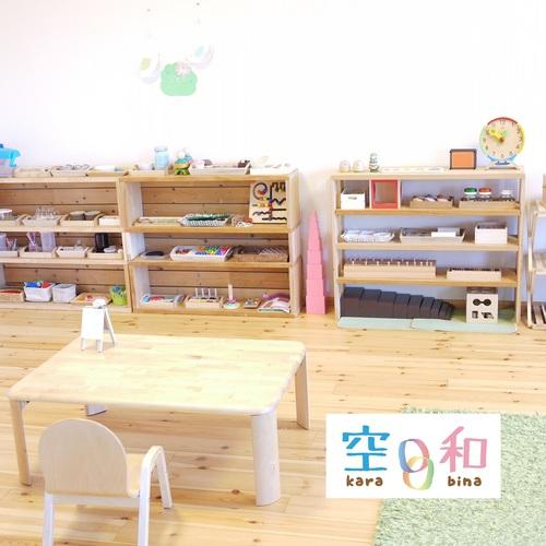 幼児教室* 1-3才ごろ_モンテッソーリ