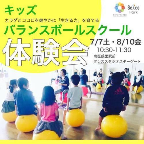 🔰【名古屋】キッズバランスボールスクール体験会