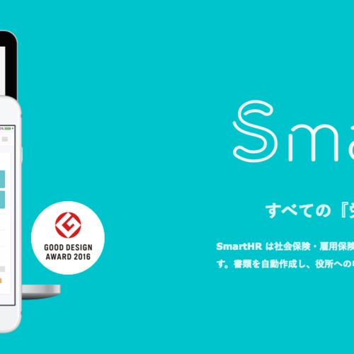 【一般企業様向】30分でわかる「SmartHR」オンライン説明