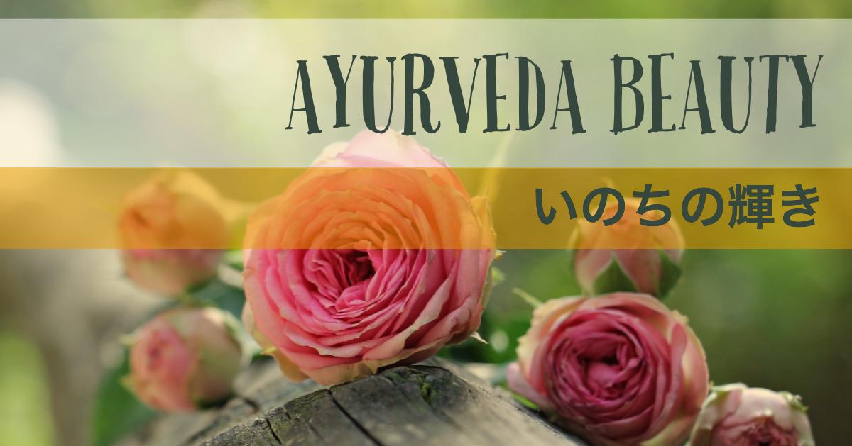 アーユルヴェーダ心理学 | アーユルヴェーダにおいて学ぶ性とパートナーシップ