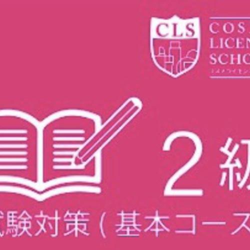 日本化粧品検定試験2級基本講座