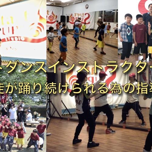 ★6日間 ストリートダンスインストラクター養成講座(早割)★