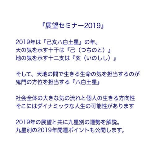 【12月22日(土)開催】展望セミナー2019 in 東京