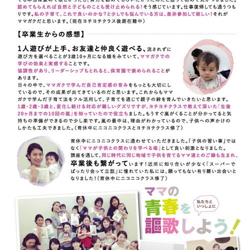 【ニコニコクラス】2019年4月開講:赤ちゃんのことがわかる!(生後2ヶ月〜)