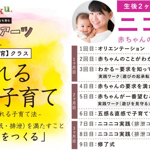 追加募集!10月期【生後2ヶ月頃〜】0歳からの家庭教育「ニコニコクラス(親子関係の土台を育む)」