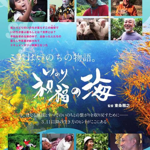 星空の下OUTDOORシネマショー「祝福の海(いのりのうみ)上映&東条雅之監督トーク」
