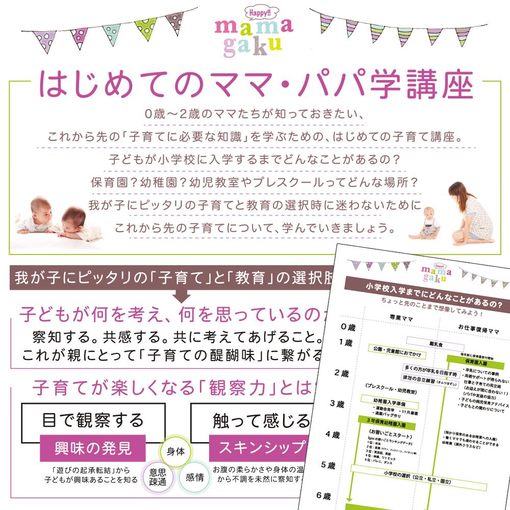【無料】はじめてのママ学講座(ママガクのご利用方法からお子様の月齢にあった講座をお伝えします)