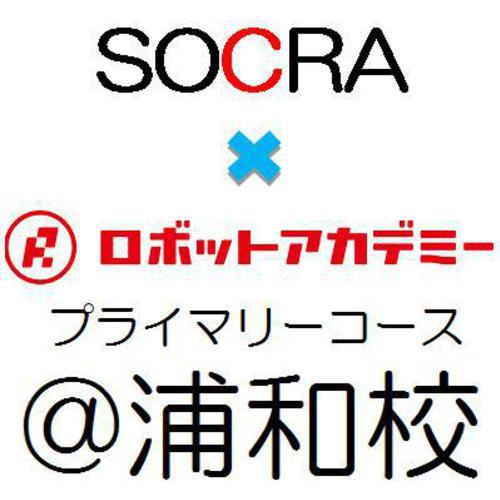 SOCRAロボットアカデミー プライマリーコース @浦和校