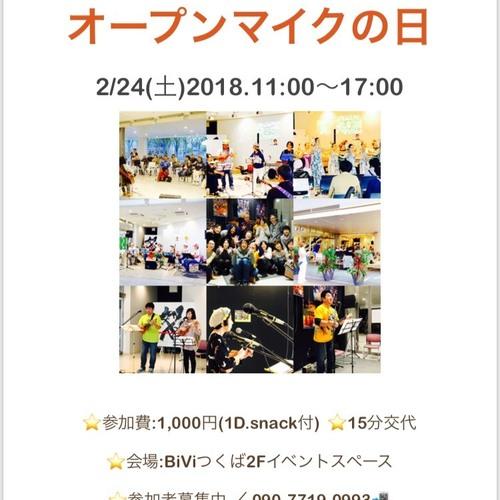 2/24(土)Biviつくば オープンマイク Vol.5 【満員御礼!】