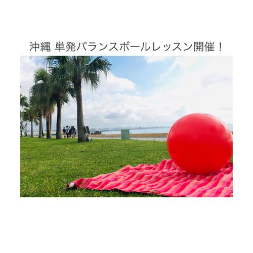 🔰👶【沖縄 単発】バランスボールエクササイズクラス 3日間限定開催!