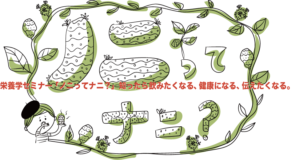 【8/19開催☆無料】ノニってなぁに? 〜無料試飲会&ファスティング相談会〜
