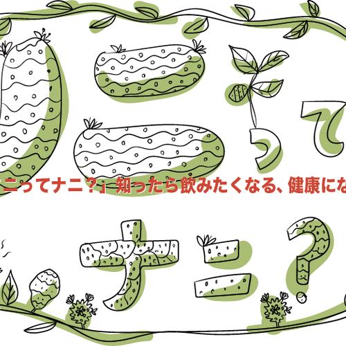 【7/15開催☆無料】ノニってなぁに? 〜試飲、お茶会〜