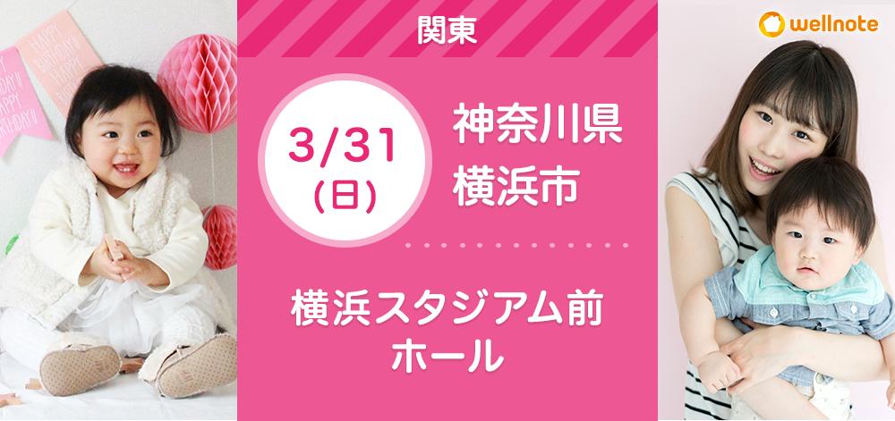 3月31日(日)横浜スタジアム前ホール【無料】親子撮影会&ライフプラン相談会