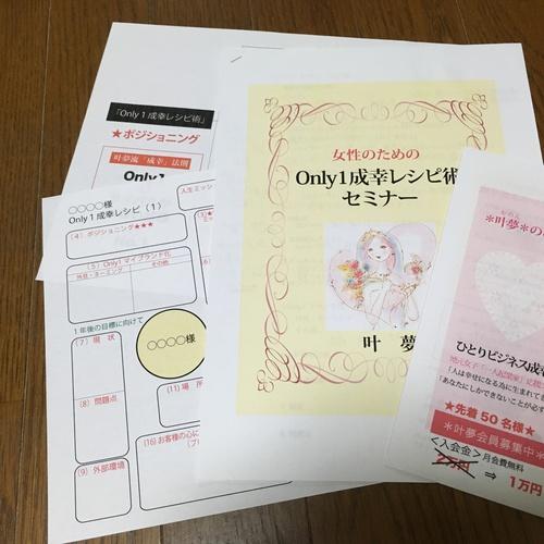 「Only1成幸レシピ術」モニターさま募集!