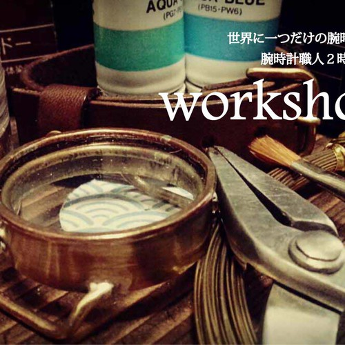 真鍮と本革で世界に一つの腕時計を作るワークショップ