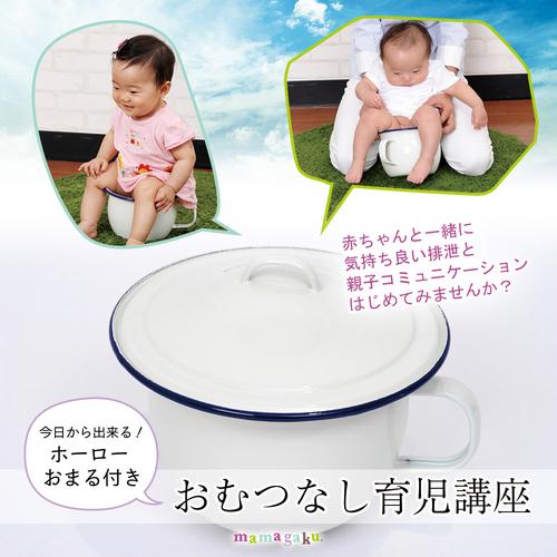 【妊婦~1歳前後】今日からできる!おむつなし育児講座(ホーローおまる付き)