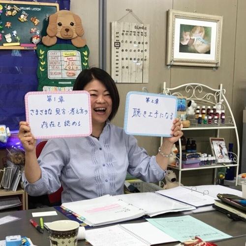 福岡❺❻❼❽アドラー心理学  ELM勇気づけ勉強会   【 第5章〜第8章 】