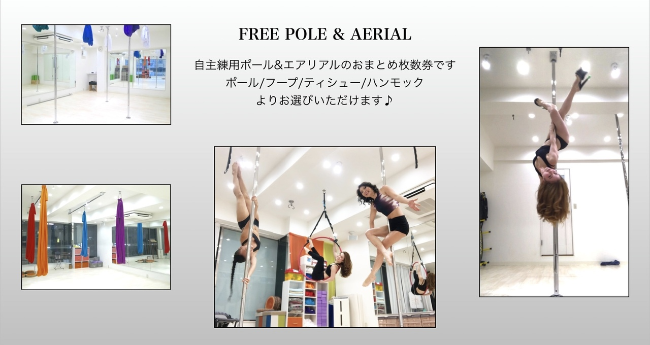【FREE POLE & AERIAL】
