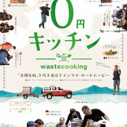 4月1日〜30日『0円キッチン』