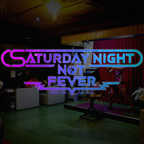 SATURDAY  NIGHT  NOT  FEVER