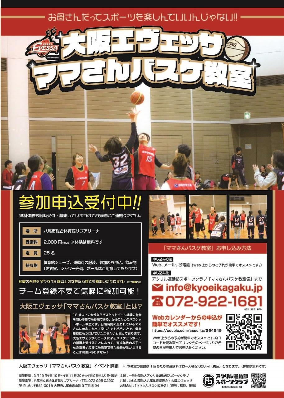 大阪エヴェッサ【ママさんバスケ教室】・・・大阪エヴェッサのコーチによる直接指導でレベルアップとリフレッシュ