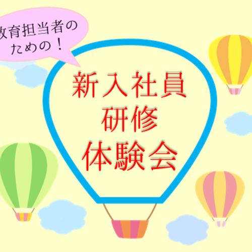 【東京】2/19 『新人社員研修 for 教育責任者の体験会』