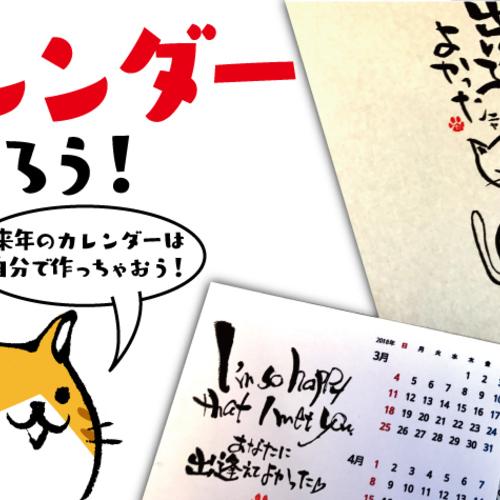 たろくろの筆ペンデザインアート書道教室 11月『カレンダーを作ろう!』