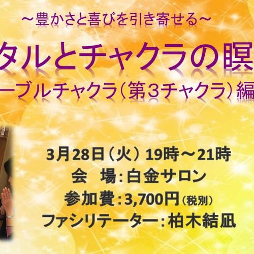 【白金サロン】クリスタルとチャクラの瞑想会 ~第3回目:ネーブルチャクラ編~