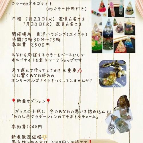 めのcaféスペゲ企画!オルゴナイトをツクリシスでカタルシス 1/23