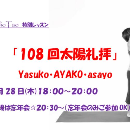 108回太陽礼拝(特別レッスン) Yasuko・AYAKO・asayo