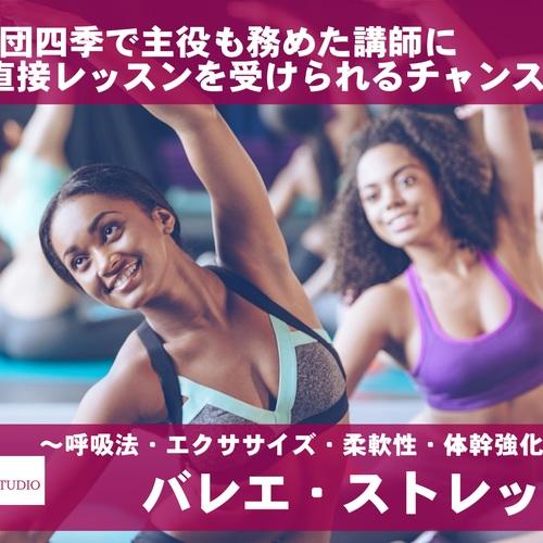 バレエ・ストレッチ  【60分・セミパーソナルレッスン】